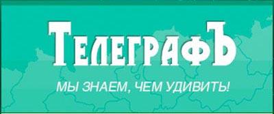 Провинциальный телеграф